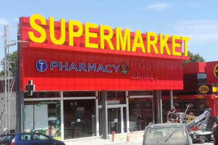 supermarket sign